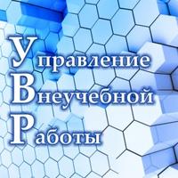Логотип Управление внеучебной работы