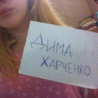Дима Харченко