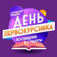 ДЕНЬ ПЕРВОКУРСНИКА 2021