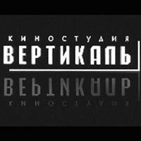 Киностудия Вертикаль | Москва
