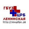 Ленинская центральная районная больница МЗ РК