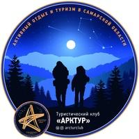 Логотип АРКТУР походы, сплавы, экскурсии / Тольятти