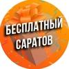Бесплатный Саратов