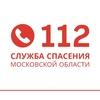 Система-112 Московской области