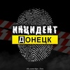 Инцидент Донецк   ДТП   ЧП   Происшествия   Live