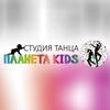 ПЛАНЕТА KIDS студия танца