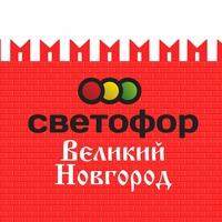 Логотип СВЕТОФОР Великий Новгород