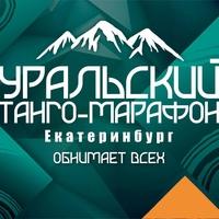Логотип УРАЛЬСКИЙ ТАНГО МАРАФОН! Екатеринбург (Закрытая группа)