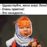 Салимова Лена
