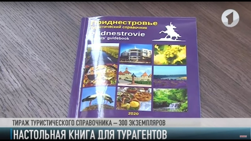 Туристический справочник подспорье турагентам