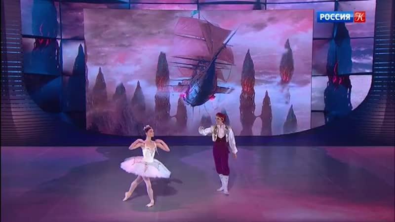 Большой балет Иван Негробов и Елизавета Корнеева Россия па де скляв из балета Корсар