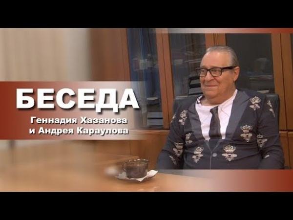 Беседа Геннадия Хазанова и Андрея Караулова