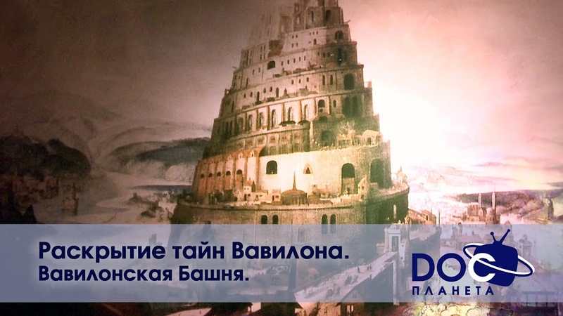 Раскрытие тайн Вавилона Часть 2 Вавилонская башня Документальный фильм