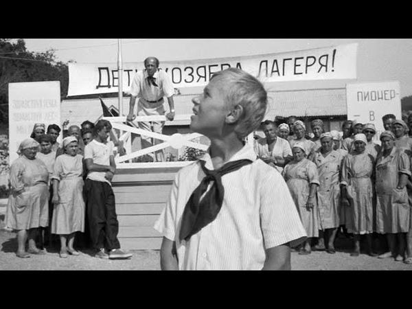 ДОБРО ПОЖАЛОВАТЬ ИЛИ ПОСТОРОННИМ ВХОД ВОСПРЕЩЕН 1964 трейлер фильма на канале GoldDisk онлайн