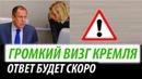 Громкий визг Кремля. Ответ будет скоро