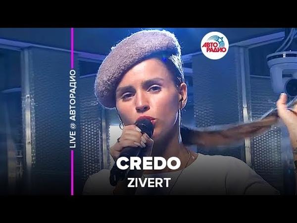 🅰️ @Zivert - Credo (LIVE @ Авторадио, презентация альбома Vinyl 1)