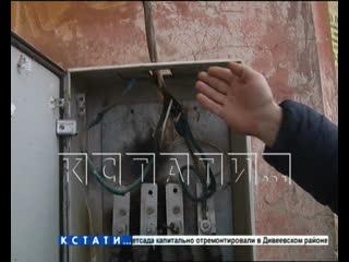 Разводить костер на кухне, чтобы перекусить, вынуждены жители аварийного дома в Кстове