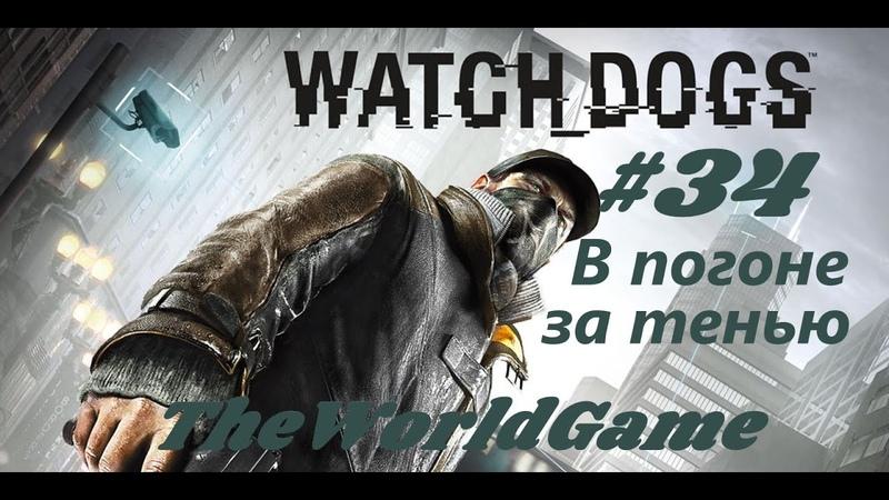 Прохождение Watch Dogs 34 Устранение В погоне за тенью