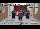 Тутэйшая Шляхта — Ведзьмару дайце талер The Witcher cover