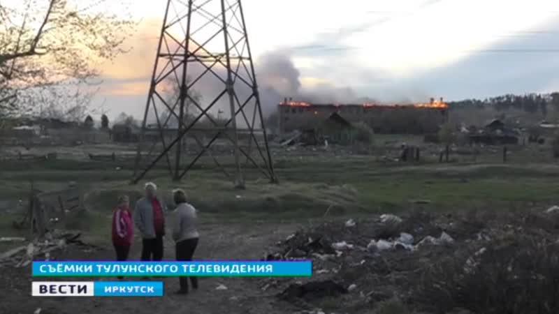 Виновных в пожаре в бывшей школе Тулуна привлекут к ответственности