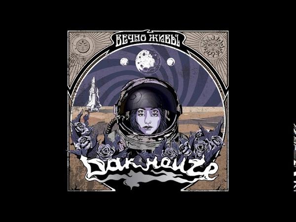 Dark Houze - Вечно живы (Full Album 2021)