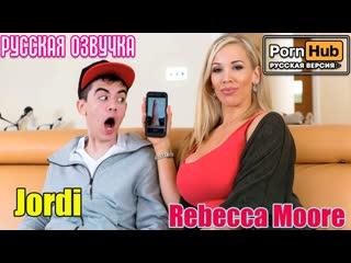 Rebecca Moore, Jordi порно с русской озвучкой, milf, инцест, Big tits, blowjob, sex, porno 18+, изменила мужу с сыном, milf,