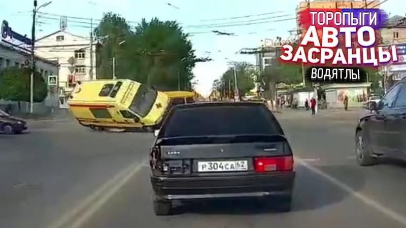 Торопыги АвтоЗасранцы и Хрустики
