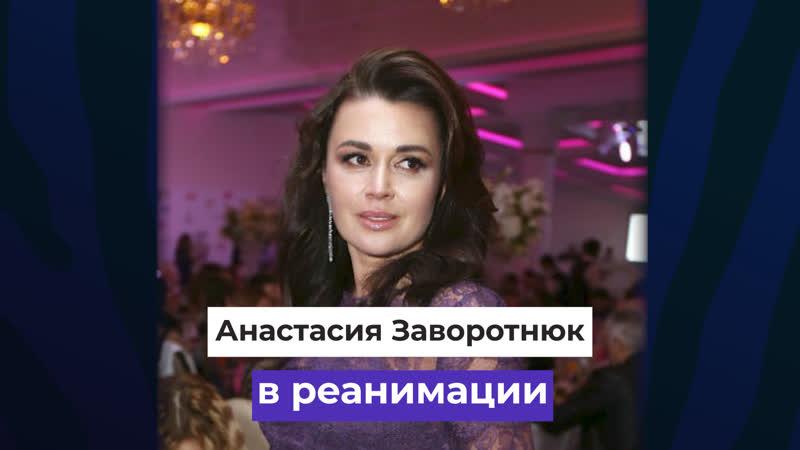 Актриса Анастасия Заворотнюк в реанимации в тяжёлом состоянии