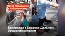 Беспредел в Спасске-Дальнем. Удушение коленом