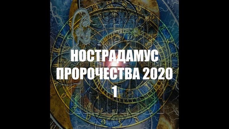 133 RU Т 49 Цикл Исследований 1 протокол ПРОРОЧЕСТВА НОСТРАДАМУСА 2020 Yuliya Bilenka Team Grifasi