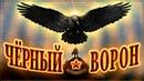 Боевая песня Черный Ворон в мужском исполнении
