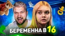 БЕРЕМЕННА в 16 - РЕВНИВАЯ ЛИЗА 3 сезон 4 серия