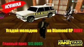 FAKE TAXI l Угадай мелодию и получи $ l Diamond RP Ruby