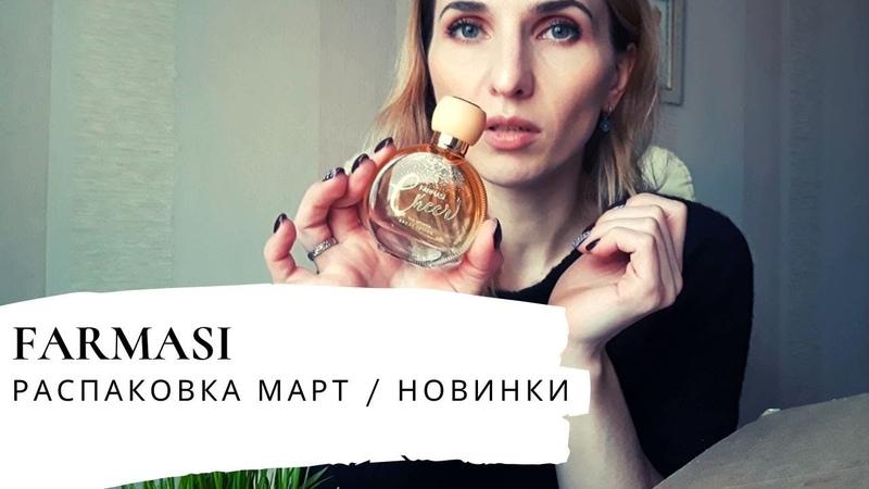 Распаковка Фармаси Farmasi Новый парфюм Cheer бытовая химия отзывы