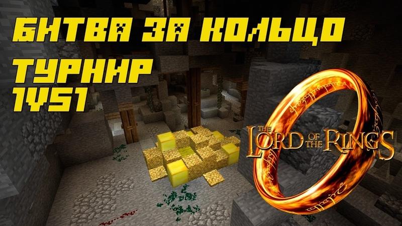 Турнир 1vs1 Битва за кольцо Lord of the Rings / Плей-офф