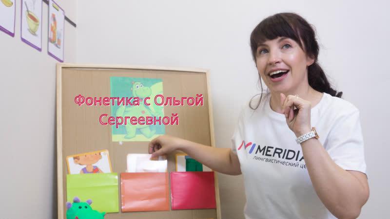 Фонетика с Ольгой Сергеевной Звук ʒ