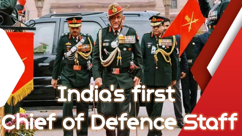 General Bipin Rawat appointed first Chief of Defence Staff of country