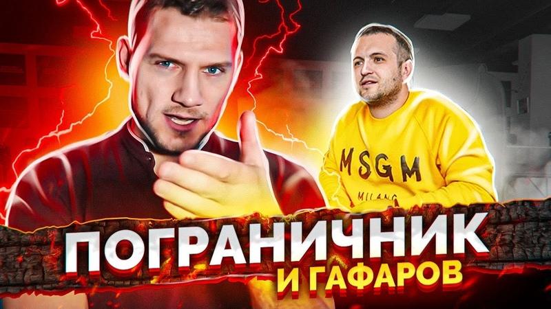 ПОГРАНИЧНИК ПРОДАЛСЯ ЭРИК ГАФАРОВ