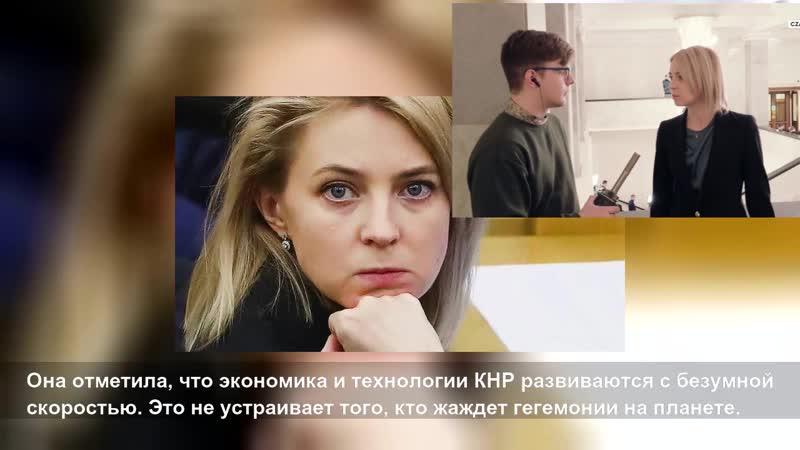 Жириновски и Наталия Поклонская - Коронавируса е биологично оръжие срещу Китай - 25.1.2020