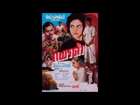 หนังไทยเก่า แพรดำ 2504 Old Thai Movie
