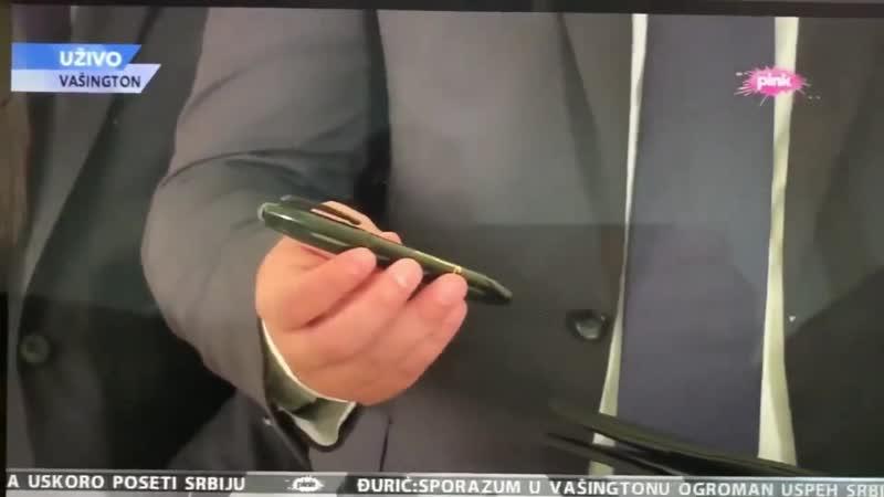 Президент Трамп дал эту карандаш только мне - сказал Александр Вучич