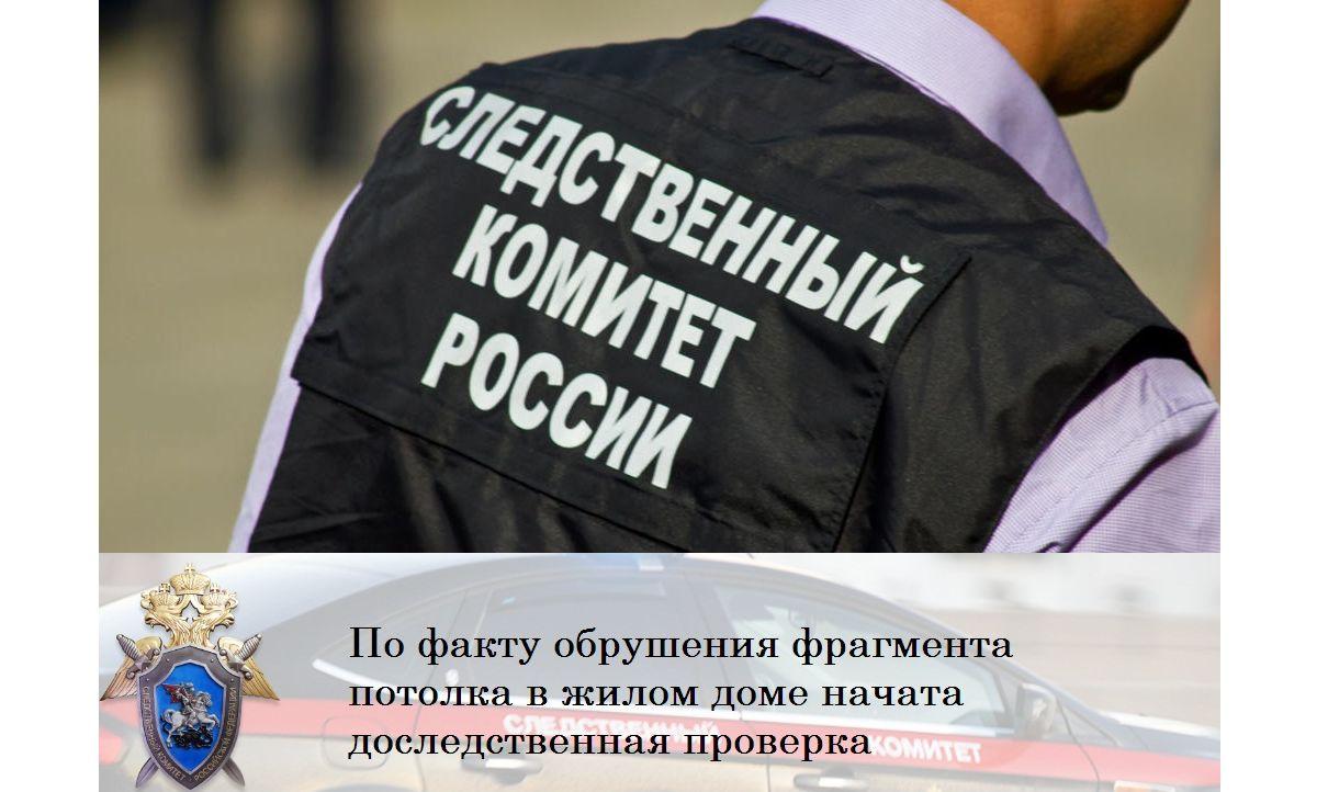 СК заинтересовался обрушением потолка в аварийном доме в Ярославле