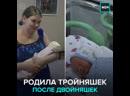 Жительница Санкт-Петербурга родила тройняшек после двойняшек — Москва 24