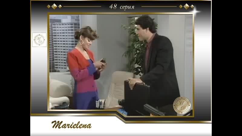 Marielena Capitulo 48 Мариелена 48 серия