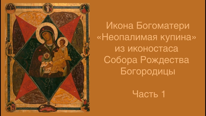 Иконография иконы Неопалимая купина сер XVI века из иконостаса Собора Рождества Богородицы Часть I