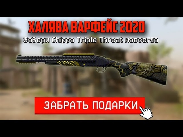 ХАЛЯВА ВАРФЕЙС 2020 ПРОМО СТРАНИЦА ЧАППА ЗАБЕРИ ДОНАТ БЕСПЛАТНО