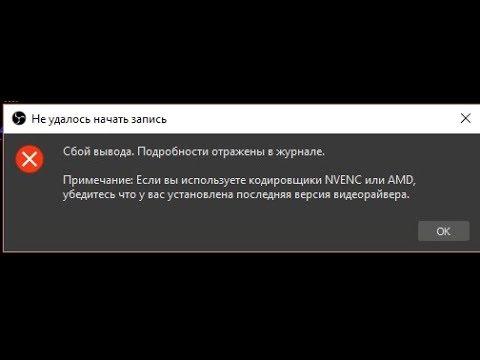 Сбой вывода OBS NVEC или AMD Решение которое помогло именно мне