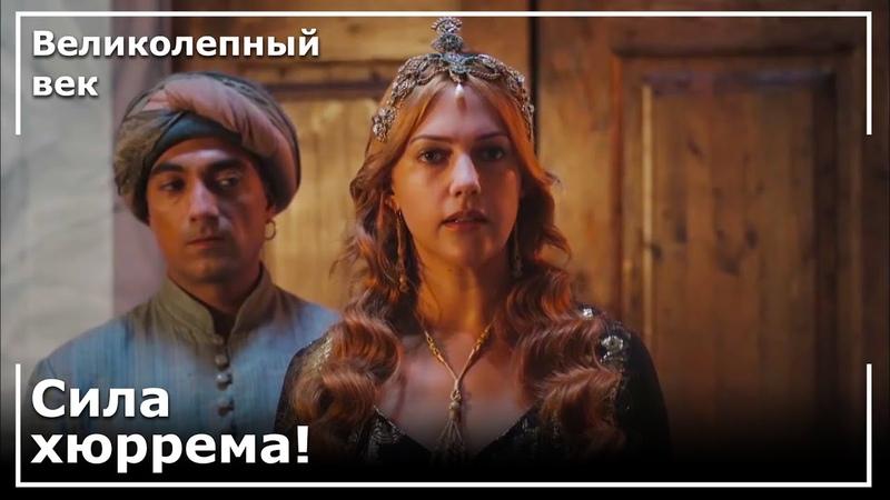 Хюррем Преследует Фирузе Великолепный век