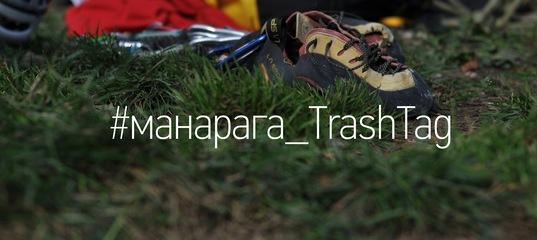 Друзья! Мы продлеваем на неделю челлендж #манарага_TrashTag