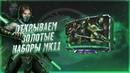 MortalKombat Mobile ПАК ОПЕНИНГ Набор МК11